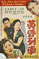 Hwanghon yeolcha poster 2.jpg