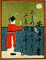 Hyakunin isshu (Ogura hyakunin isshu) (Page 152) (20673273971).jpg