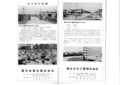 Industry and Sightseeing of Minakuchi town P.07-08.png
