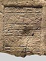 Inscribed brick MET DP-12499-009.jpg