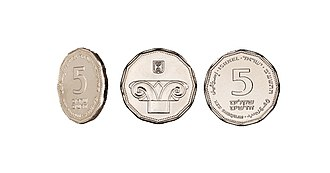 Israeli new shekel - Image: Israel 5 New Sheqels 2012 Edge, Obverse & Reverse