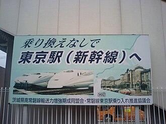 Ueno–Tokyo Line - Image: Jōban Line Extension Request