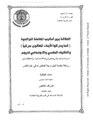 JUA0666307.pdf
