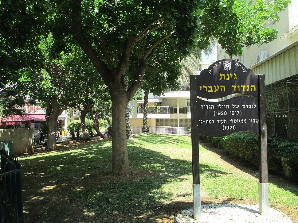 Jewish Legion Garden in Ramat Gan