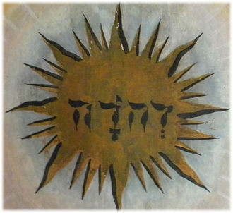 God in Christianity - The Tetragrammaton YHWH, the name of God written in Hebrew, old church of Ragunda, Sweden