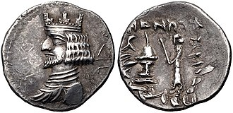 Kings of Persis - Image: KINGS of PERSIS. Ardaxšir (Artaxerxes) II. 1st century BC