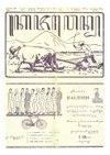 Kajawen 64 1931-08-12.pdf