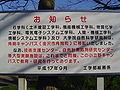 Kanazawa Univ. Kodatsuno campus-2.JPG