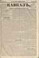 Kavkaz 1856 N5.pdf
