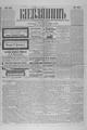 Kievlyanin 1905 193.pdf