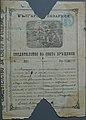 Kocho Ratsin Birth Certificat.jpg