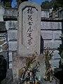 Kondo Chojiro Grave.jpg