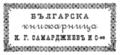Kone Samardzhiev logo.PNG