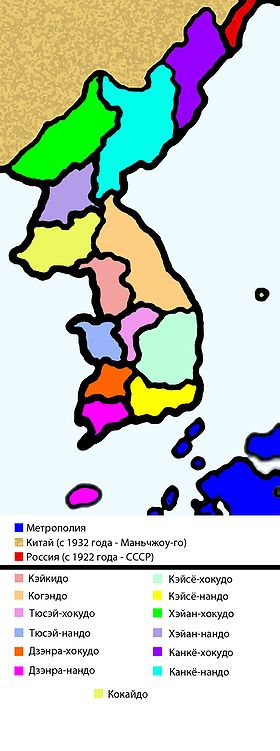 Korean provinces with colonial names ru.jpg