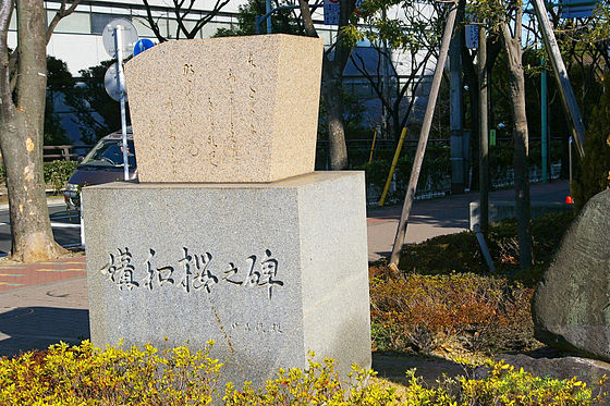 Memorial for Treaty of San Francisco in Shimomaruko, Ota ward, Tokyo Kowa sakurano hi.jpg