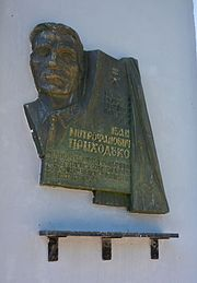 Kremenchuk I.Prykhodka Str. 137 (not 139) Memorial Table of I.Pryhodko (YDS 8179).jpg