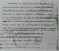 Letter of safe conduct issued by 11th Division to Panayot Karamfilovicc, 19 October 1915-02.jpg