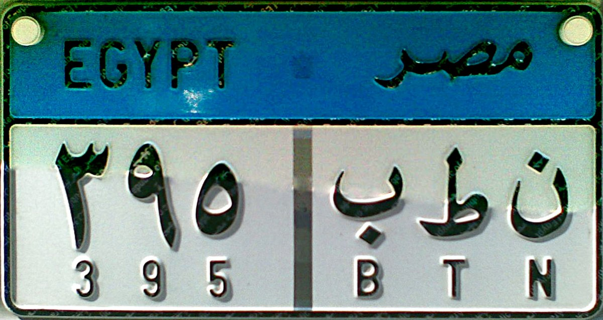 Vehicle registration plates of Egypt - Wikipedia