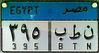 Vehicle registration plates of Egypt Egypt vehicle license plates