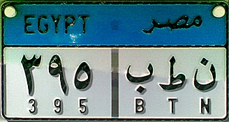 Vehicle registration plates of Egypt - A light blue private vehicle's plate. (Cairo)
