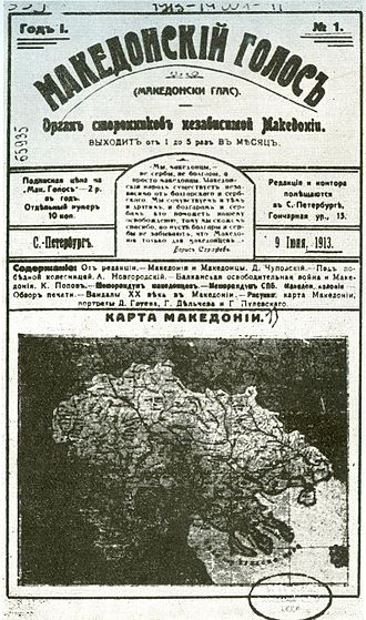 "History of the Macedonians (ethnic group) - The first number of ""Macedonian Voice"" newspaper published by ethnic Macedonians in Sankt Peterburg from 1913 till 1918 by Dimitrija Čupovski and the members of the Macedonian Colony in Peterburg. The newspaper propagated that there existed a ""homogenous Slav population possessing its own history, its own way of life"" that was are neither Serbs nor Bulgarians, but a separate people."