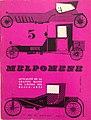 Melpomène n° 5, 1959, GMBA.jpg