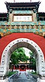 Memorial gateway at Imperial College, Beijing, China - panoramio.jpg