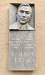 Memorial plaque of Kuzebay Gerd.jpg