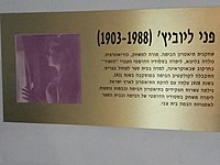 Memorial plaque to Fanny Lubitz in Beit Zvi.jpg