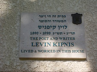 Levin Kipnis - Memorial plaque to Levin Kipnis in Tel Aviv