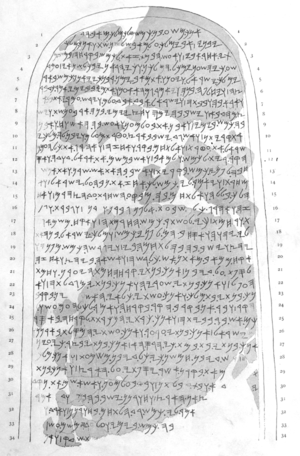Mesha Stele - Drawing of the Mesha Stele (or Moabite Stone) by Mark Lidzbarski, published 1898. The shaded area represents pieces of the original stele, whereas the plain white background represents Ganneau's reconstruction from the 1870s based on the squeeze.