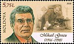 Mihai Grecu 2016 stamp of Moldova.jpg