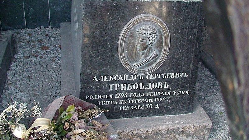 Александр Сергеевич Грибоедов (Aleksandr Sergeevich Griboedov) - биография, цитаты