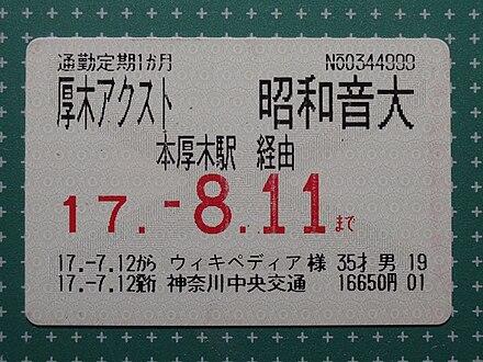 横浜 市営 地下鉄 定期 払い戻し