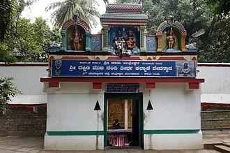 Sri Dakshinamukha Nandi Tirtha Kalyani Kshetra - Entrance of the Nandi Tirtha Temple