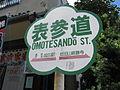 Naritasan-Omotesando sign.JPG