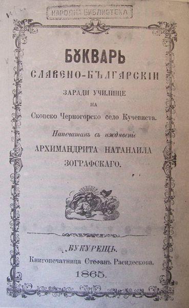 [Image: 369px-Natanail-Zografski-Bukvar-Slaveno-Balgarski.JPG]