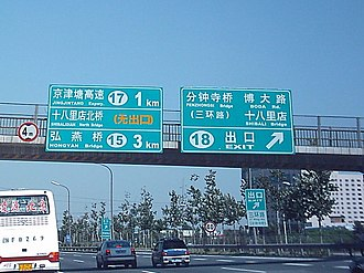 4th Ring Road (Beijing) - New signs on 4th Ring Road (September 2004 image)