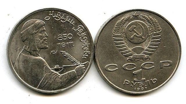 Юбилейная монета СССР, посвящённая 850-летию Низами Гянджеви, 1991 год