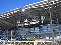 Niigata airport-japan.jpg