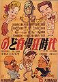 Nodo jimankyo jidai poster.jpg