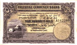 Palestine pound - 500 mils