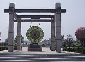 Penglai, Shandong - Penglai City Park