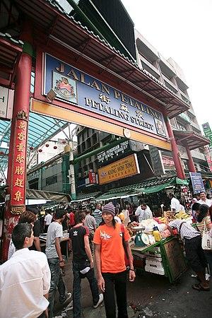 Petaling Street - Image: Petaling Street Gate