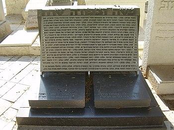 English: Tomb of Moshe and Zipporah Sharett in...