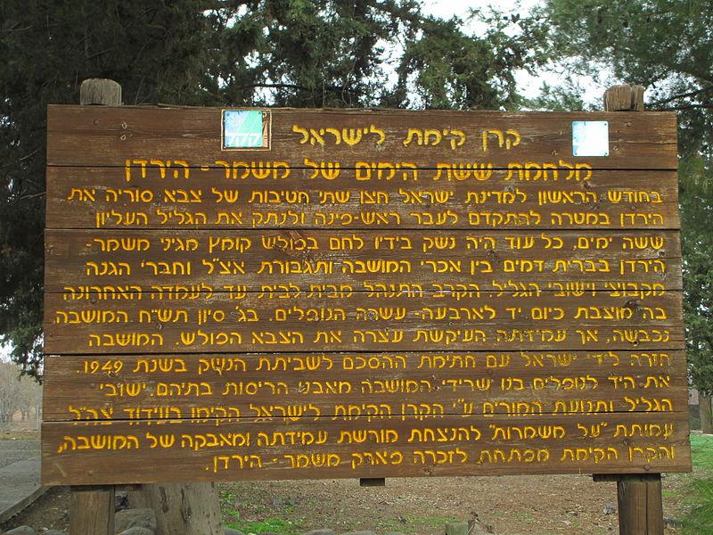 אתר המושבה משמר הירדן