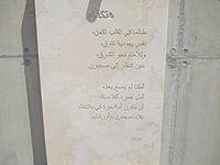 PikiWiki Israel 43356 Hatikva in Arabic .JPG