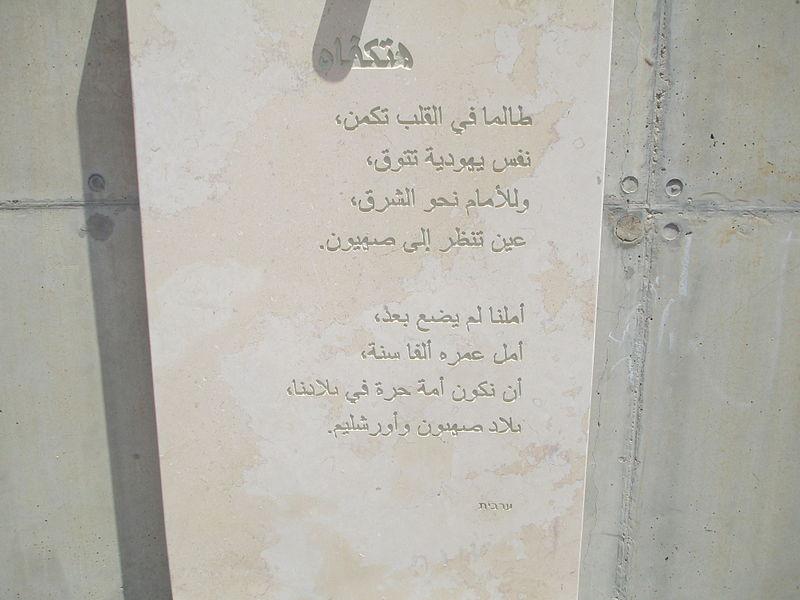 """""""התקווה"""" בערבית"""