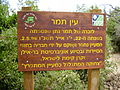PikiWiki Israel 5374 ein tamar.jpg