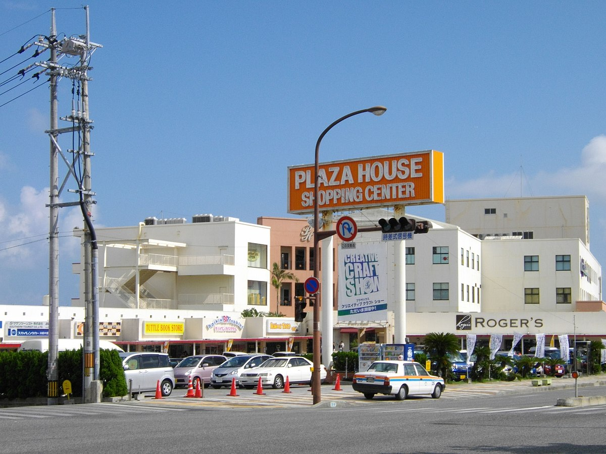 Plaza House Shopping Center.jpg